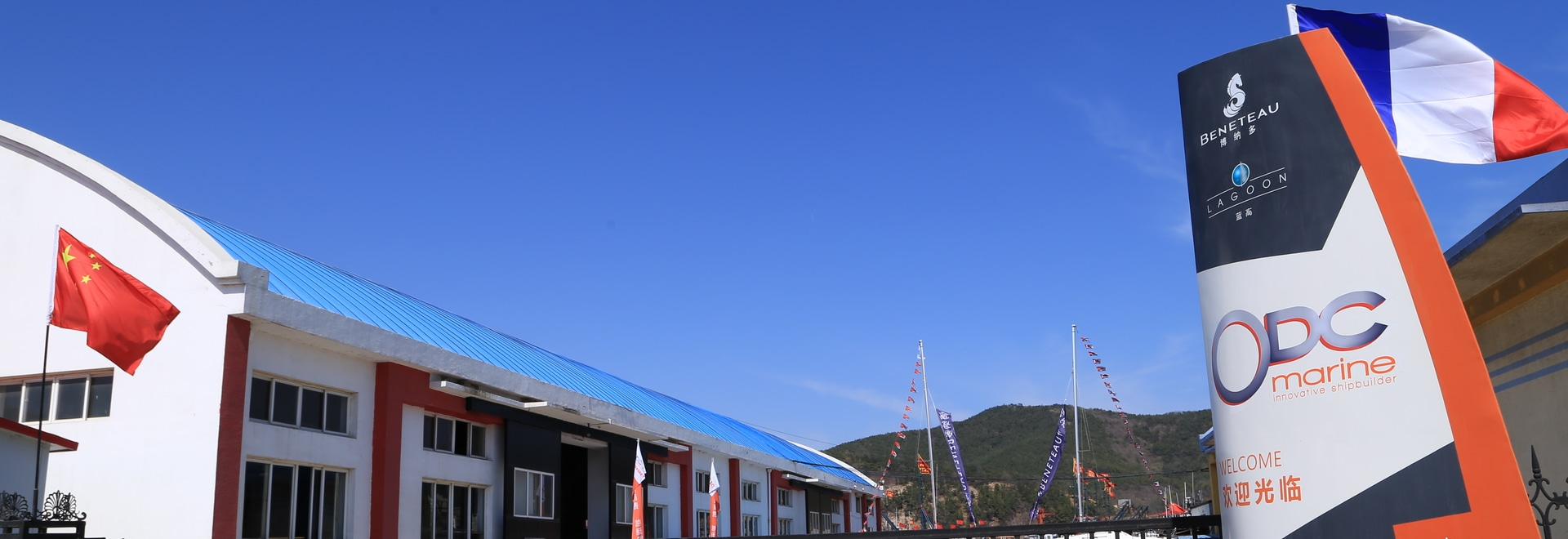 ODC Marinewerft